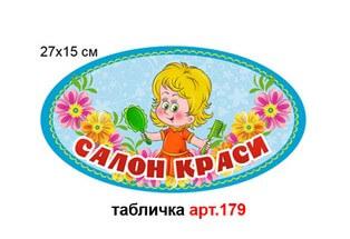"""Табличка """"Салон краси"""" №179"""