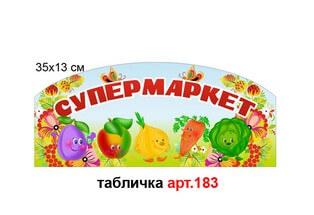 табличка супермаркет для игровой зоны в детский сад купить, табличка супермаркет для ігрової зони в дитячий сад купити