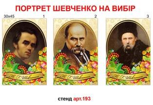 портрет Шевченко купить, портрет Шевченка купити