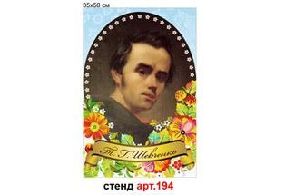 стенд портрет молодого Шевченко купить, стенд портрет молодого Шевченка купити