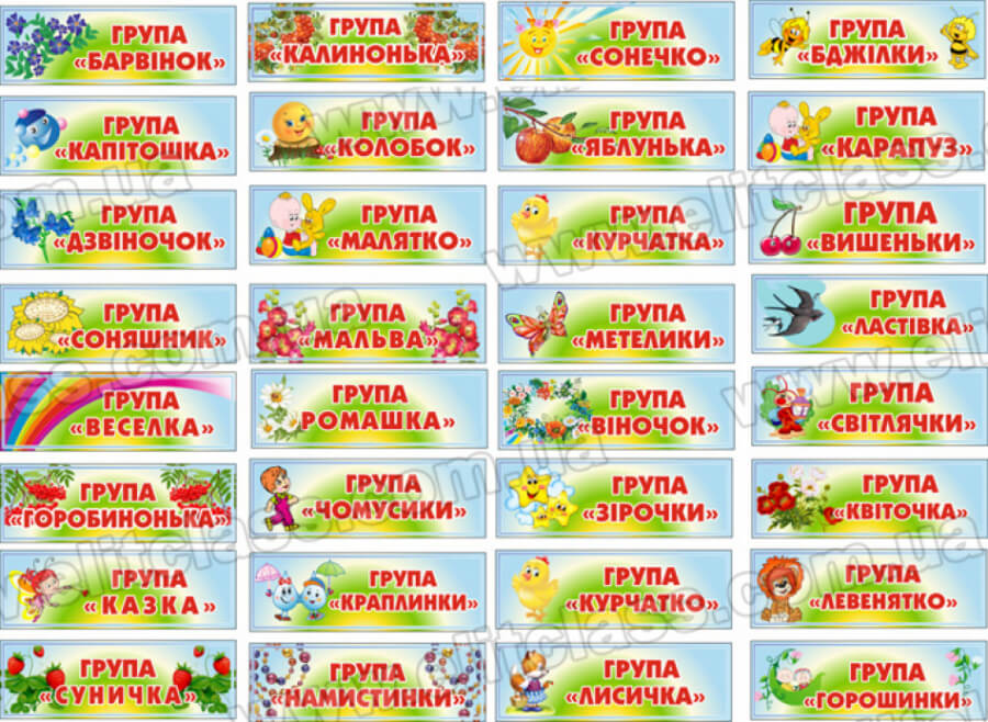 таблички на двери в детский сад в ассортименте