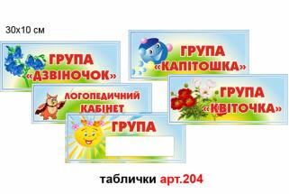 таблички для групп в детский сад, таблички для оформления детского сада, таблички для груп в дитячий сад, таблички для оформлення дитячого садка