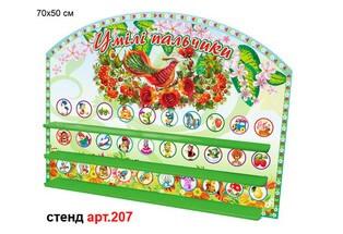 стенд для лепки с деревянными полочками, стенд для лепки с украинской тематикой, стенд для оформления детского сада, стенд для ліплення з деревяними поличками, стенд для ліплення з українською тематикою, стенд для оформлення дитячого садка