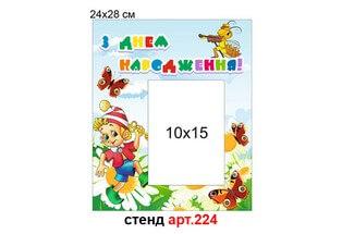стенд с днем рождения, стенд для именинников в детский сад, стенд з днем народження, стенд для іменинників в дитячий сад