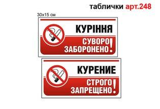 табличка курение запрещено, табличка куріння заборонено
