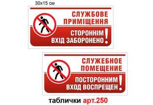 """""""Службове приміщення"""" табличка №250"""