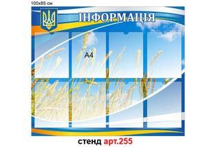 стенд информация с гербом Украины, стенд для информации купить, стенд інформація з гербом України, стенд для інформації купити