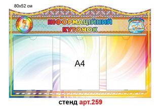 стенд информационный уголок фигурный с орнаментом в украинском стиле, стенд інформаційний куточок фігурний з орнаментом в українському стилі