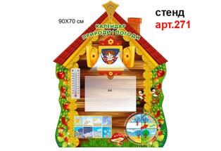 Календар природи і погоди №271