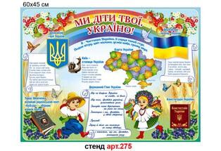 стенд ми дети твои Украина, стенд с государственными символами, стенд ми діти твої, Україна, стенд з державними символами