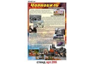 стенд про аварию в Чернобыле, стенд про ЧАЭС, стенд про аварию на ЧАЭС недорого, стенд про аварію в Чорнобилі, стенд Про ЧАЕС, стенд про аварію на ЧАЕС недорого
