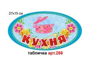 табличка для игровой зоны кухня, табличка в детский сад недорого, табличка для ігрової зони кухня, табличка в дитячий сад недорого