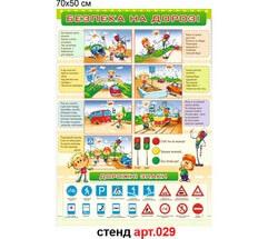 стеенд правила дорожнього руху для дітей, стенд пдд для детей, стенд в школу или детский сад