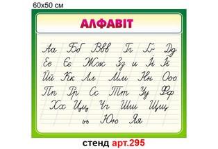 стенд алфавит для младших классов недорого, стенд алфавіт для молодших класів недорого
