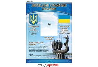 стенд государственная символика Украины, стенд державна символіка України
