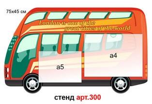 стенд для кабинета английского в форме автобуса, стенд для кабінету англійської у формі автобуса