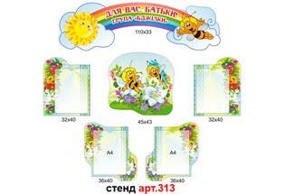 комплект стендов для родителей в группу пчелки, стенды для родителей, комплект стендів для батьків в групу бджілки, стенди для батьків