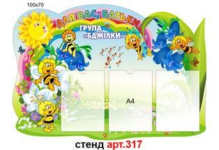 стенд для Вас родители в группу Пчелка, стенд для Вас батьки в групу Бджілка