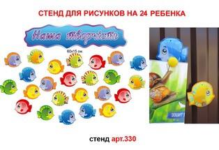 стенд для рисунков с рыбками, стенд магнитный для рисунков, стенд для малюнків з рибками, стенд магнітний для малюнків, держатели для рисунков рыбки