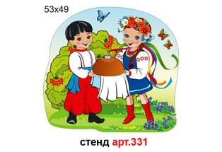 украшение на стену украинцы, украшение для детского сада, прикраса на стіну українці, прикраса для дитячого садка