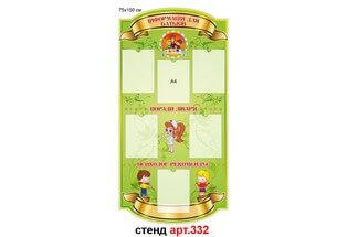 стенд визитка детского сада стенд для вас родители фигурный, стенд візитка дитячого садка стенд для вас батьки фігурний