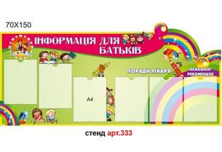 стенд информация для родителей, стенд для родителей фигурный, информационный стенд для родителей, стенд інформація для батьків, стенд для батьків фігурний, інформаційний стенд для батьків