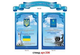 стенд государственные символы украины, стенд символика украины из двух частей с лентой синий красивый, стенд державні символи України, стенд символіка України з двох частин зі стрічкою синій красивий