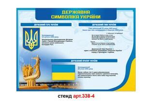 символіка україни стенд, символика украині стенд