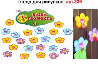стенд для рисунков с акриловіми держателями на магнитах в виде цветочков
