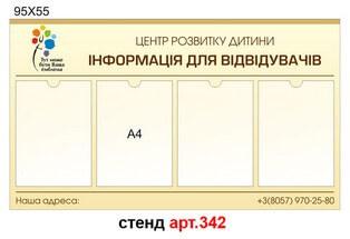стенд информация для посетителей, информация для посетителей, стенд для посетителей, стенд Інформація для відвідувачів, інформація для відвідувачів, стенд для відвідувачів