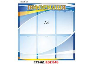 стенд информация, стенд для информации с флагами, стенд інформація, стенд для інформації з прапорами украини