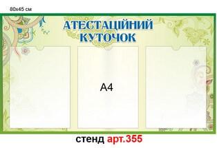 стенд аттестационный уголок зеленый, стенд атестаційний куточок зелений