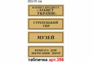 таблички по защите отечества недорого, таблички по захисту Вітчизни недорого