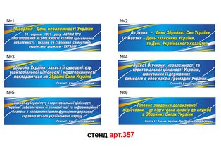 Плакаты Выдержки из Закона Украины №357