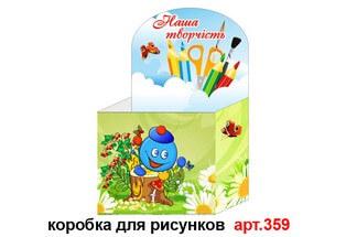 коробка для рисунков с капитошкой, коробка для малюнків в групу капітошка, стенд для малюнків