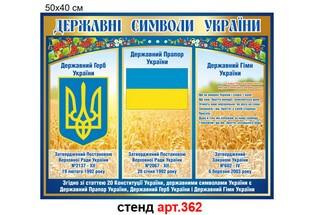 стенд государственные символы украины, стенд символика украины с калиной, стенд державні символи україни, стенд символіка україни з калиною