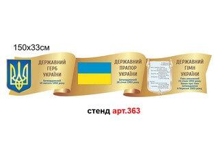 символіка україни стенд у вигляді стрічки