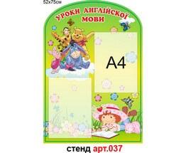стенди для шкіл та дитячих садочків уроки англійської мови з двома кишеньками А4, стенд уроки английского языка для школы или детского садика