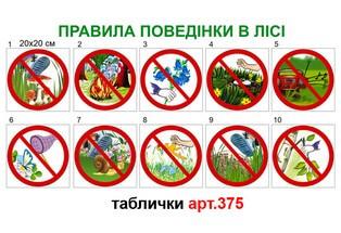 таблички экологические знаки, таблички правила поведения в лесу, таблички екологічні знаки, таблички правила поведінки в лісі