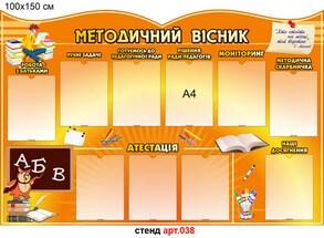 """""""Методичний вісник"""" стенд №38"""
