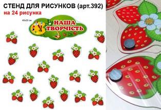 держатели для рисунков в группу клубничка ягодка, тримачі магнітні для малюнків
