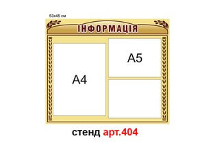 """Информация"" стенд №404"