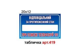 Табличка Відповідальний за протипожежний стан №419
