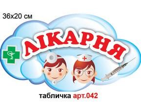 табличка лікарня у медпункт або до ігрової зони у дитсадок, табличка больница в медпункт или в игровую зону в детский сад,