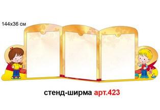Ширма-папка на шкафчик №423