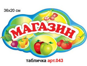 """""""Магазин"""" табличка №43"""