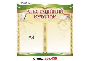 Атестаційний куточок №439