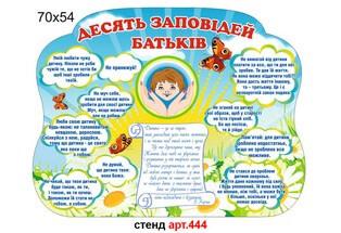 """""""Десять заповідей батьків"""" стенд №444"""