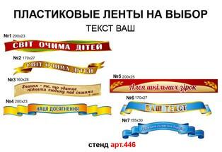 лента для надписей, лента для оформления школы, стрічка для написів, стрічка для оформлення школи