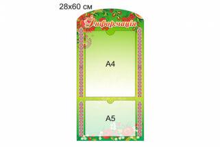 Информационный стенд с карманами А4 и А5 в украинском стиле 28х60 см